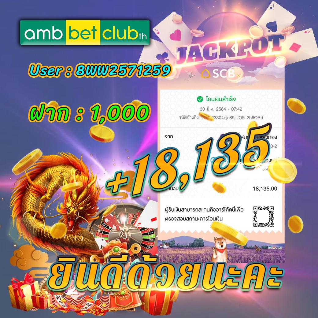 รีวิว AMBBETCLUB-TH