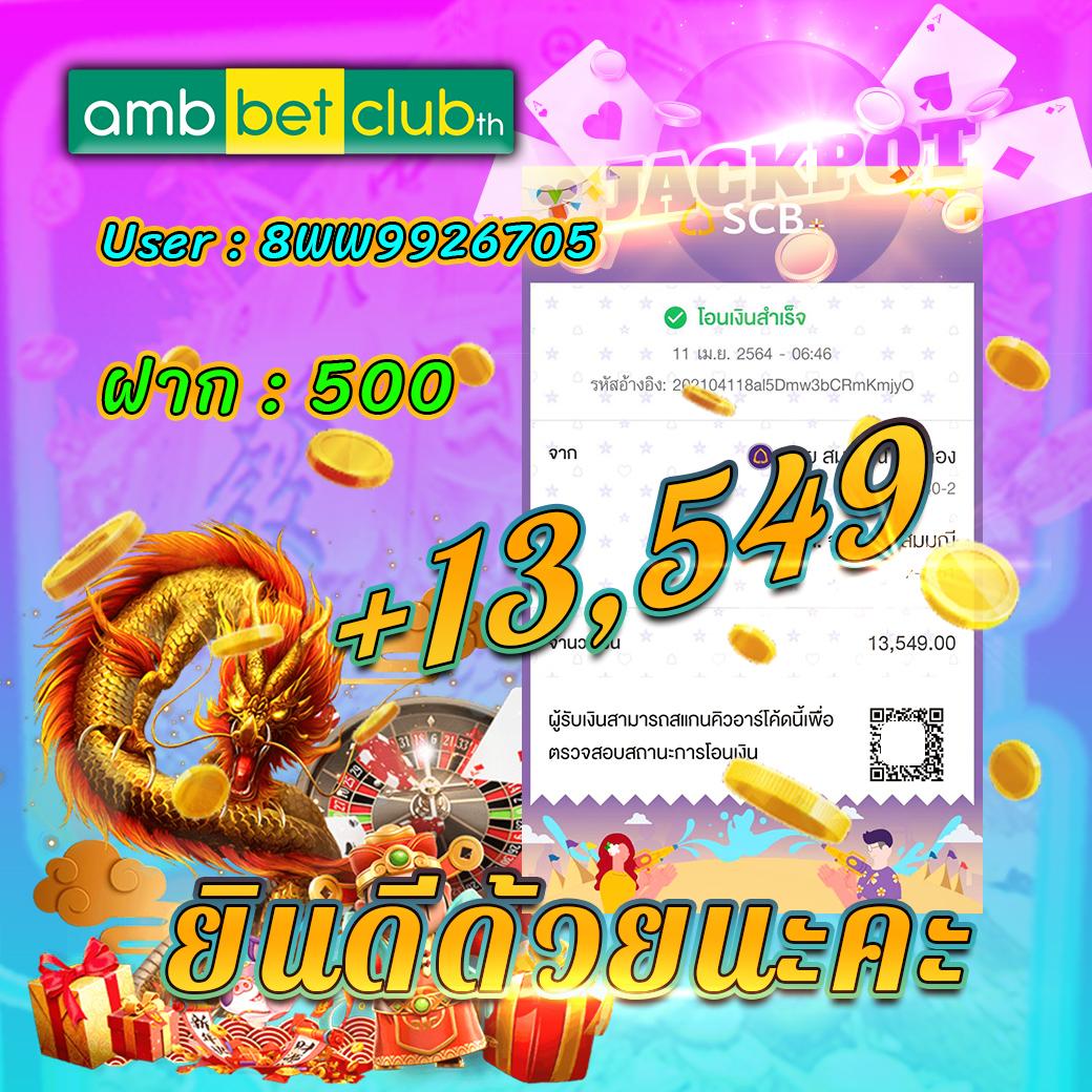 รีวิวถอน AMBBETCLUB-TH