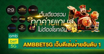 AMBBET5G เว็บดีเล่นง่ายอันดับ 1 ถอนสูงสุดวันละ 1,000,000