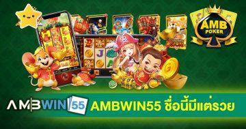 AMBWIN55