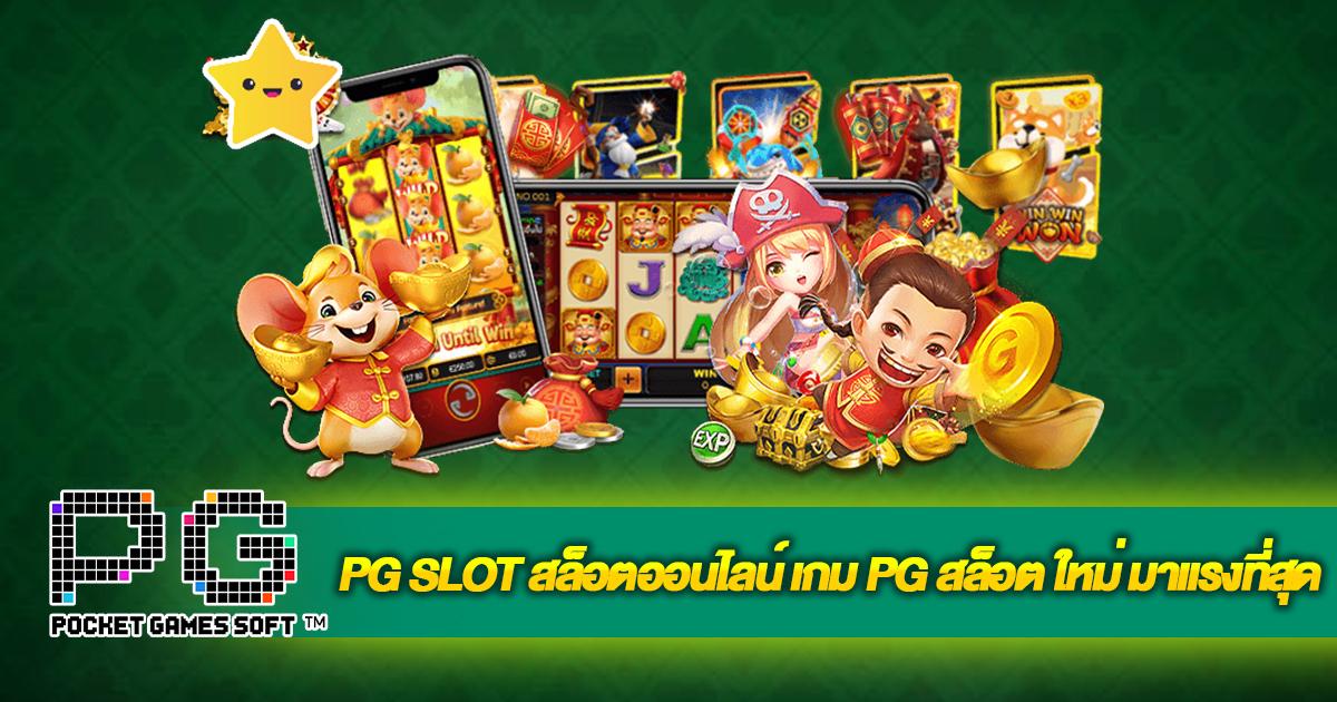 PG SLOT สล็อตออนไลน์ เกม PG สล็อต ใหม่ มาแรงที่สุด