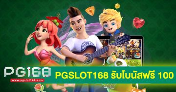 PGSLOT168 รับโบนัสฟรี 100