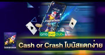 Cash or Crash โบนัสแตกง่าย