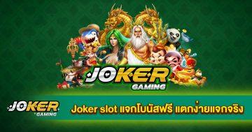 Joker slot แจกโบนัสฟรี สล็อตโจ๊กเกอร์ แตกง่ายแจกจริง