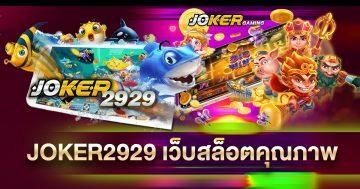 Joker2929 เกมสล็อตออนไลน์