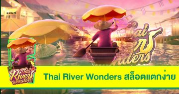 Thai River Wonders สล็อตแตกง่าย