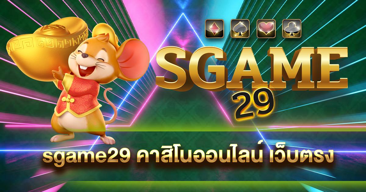 sgame29 คาสิโนออนไลน์ เว็บตรง