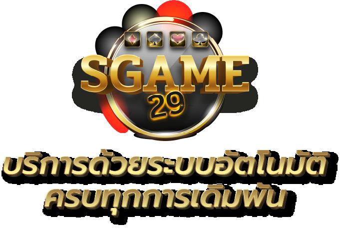 sgame29 ฝาก-ถอน ออโต้