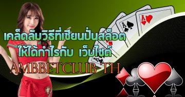 ambbetclub-th